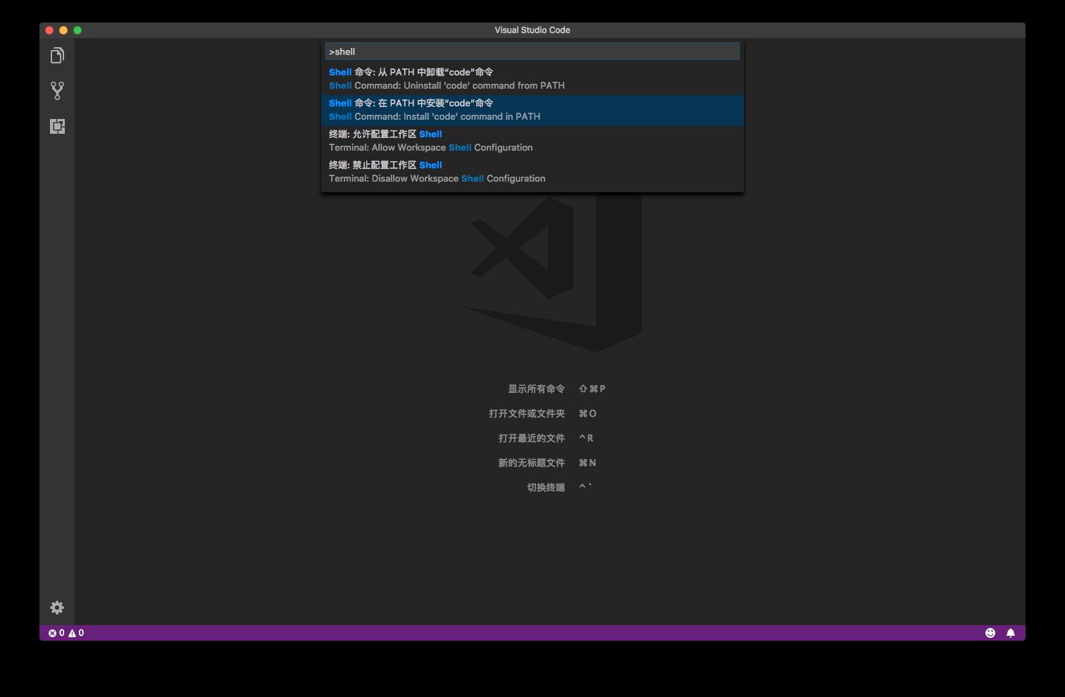 命令行的使用VSCode