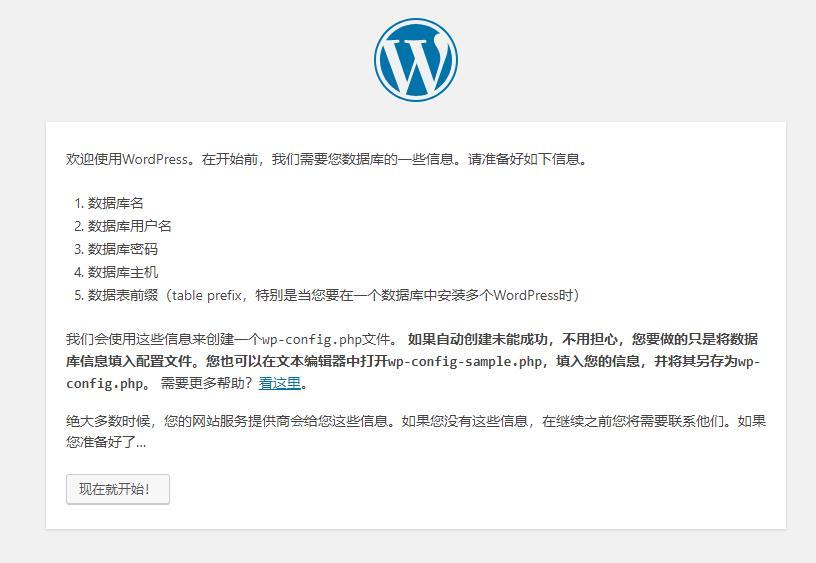 WordPress 安装